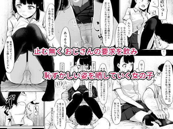居候おじさん〜秘密を握られた女子〜 画像