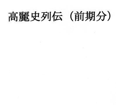 高麗史列伝(前期分)