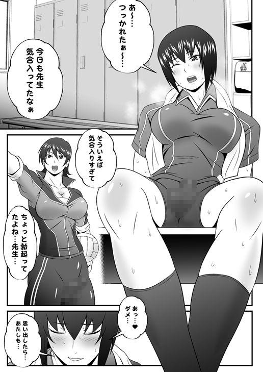ふたなりスポーティーCoVol.1【バレー部の秘め事】