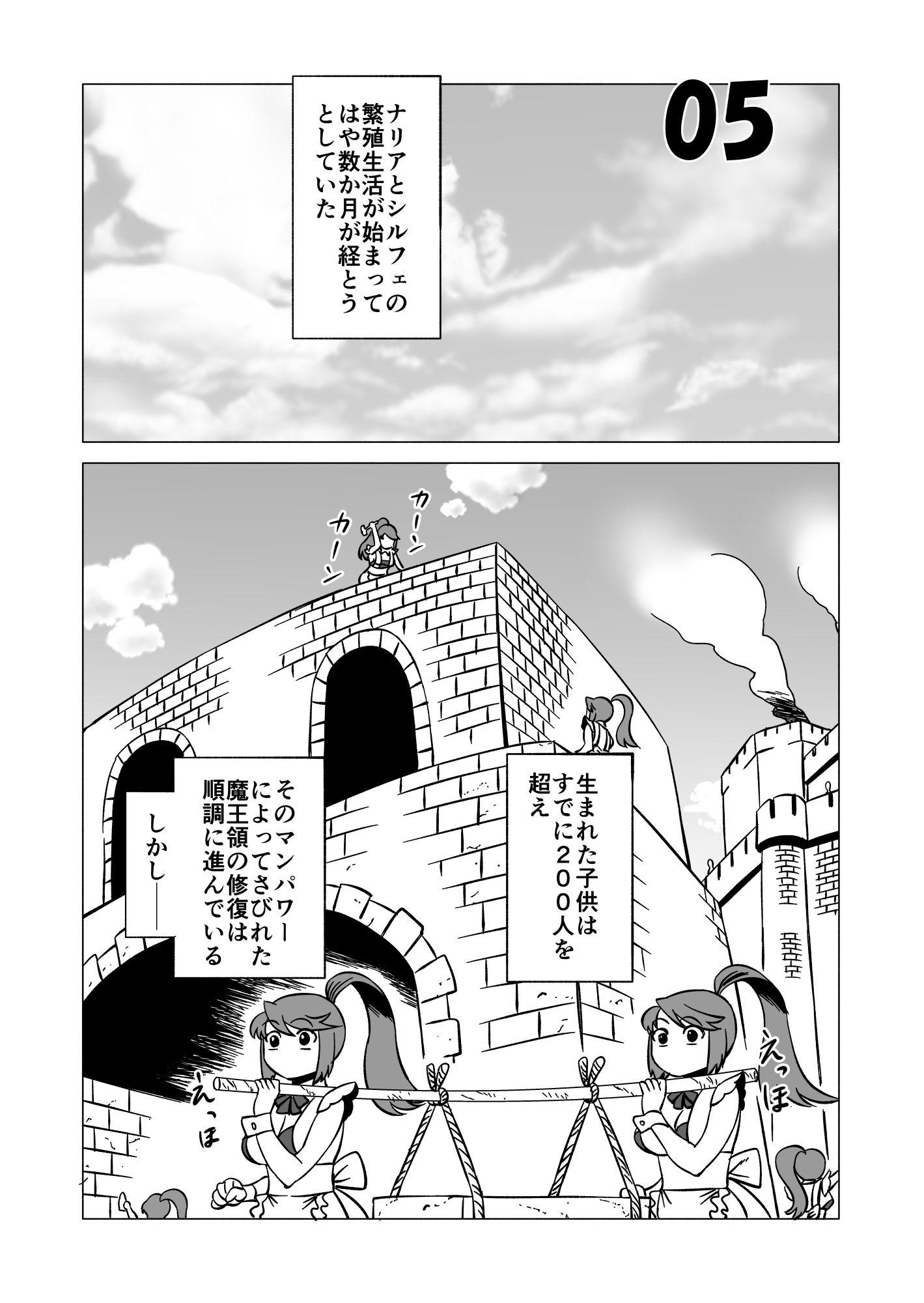 魔王様の繁殖記 3(松田シン) [d_174755] 1