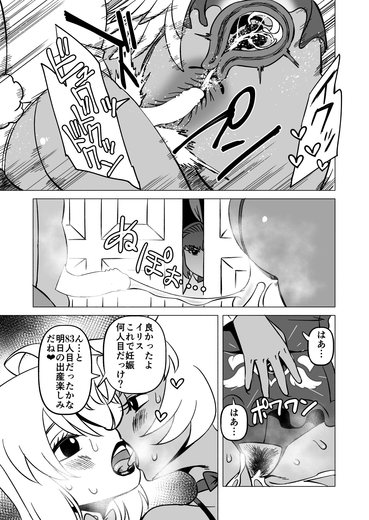 魔王様の繁殖記 3(松田シン) [d_174755] 3