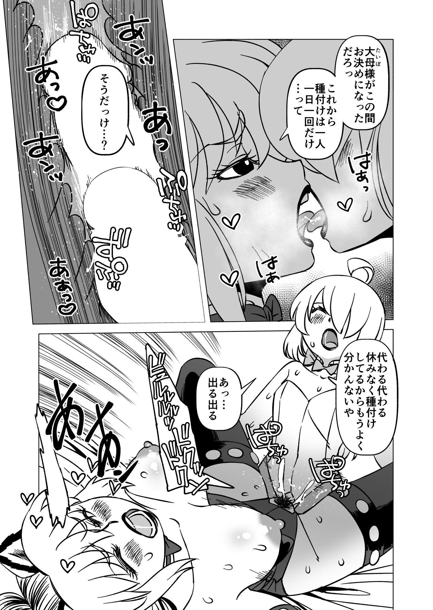 魔王様の繁殖記 3(松田シン) [d_174755] 5