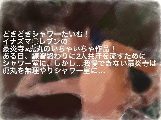 【イナズマイレブン 同人】【3本セット】豪炎寺×虎丸セット!