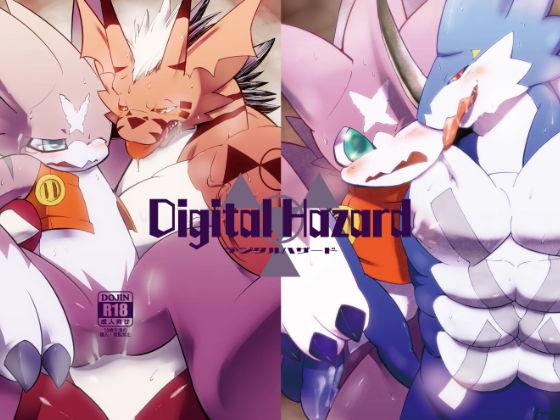 デジタルハザード