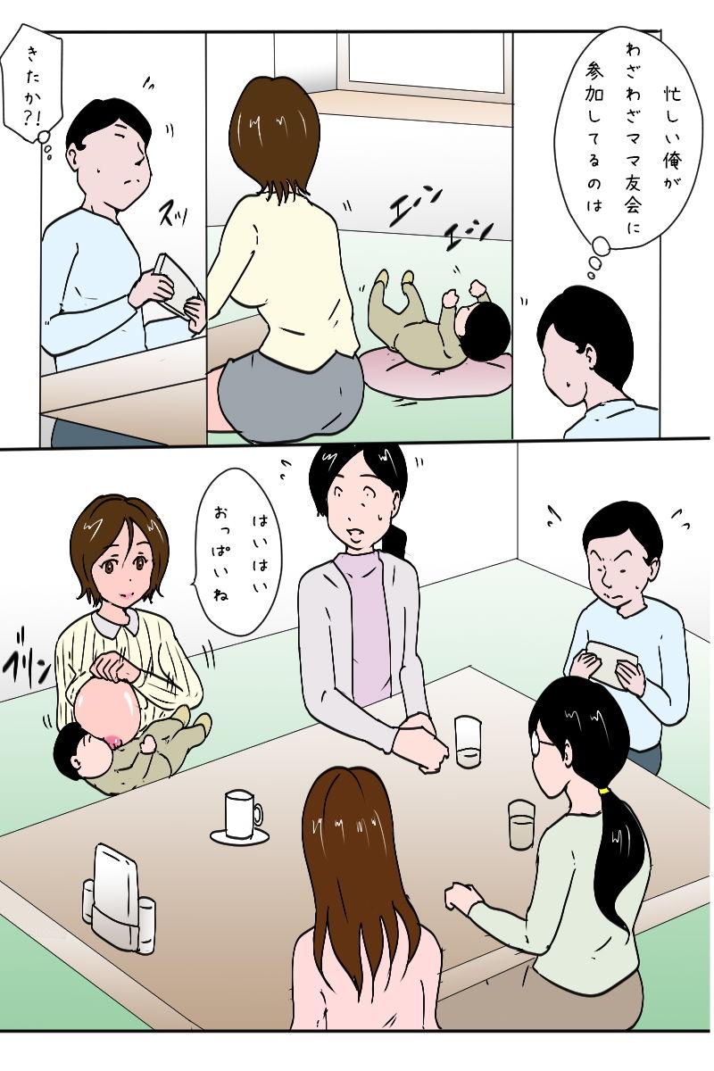【Binz studio 同人】「ママ友会にて」