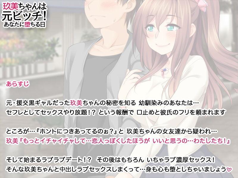 『玖美ちゃんは元ビッチ』 同人誌のサンプル画像です