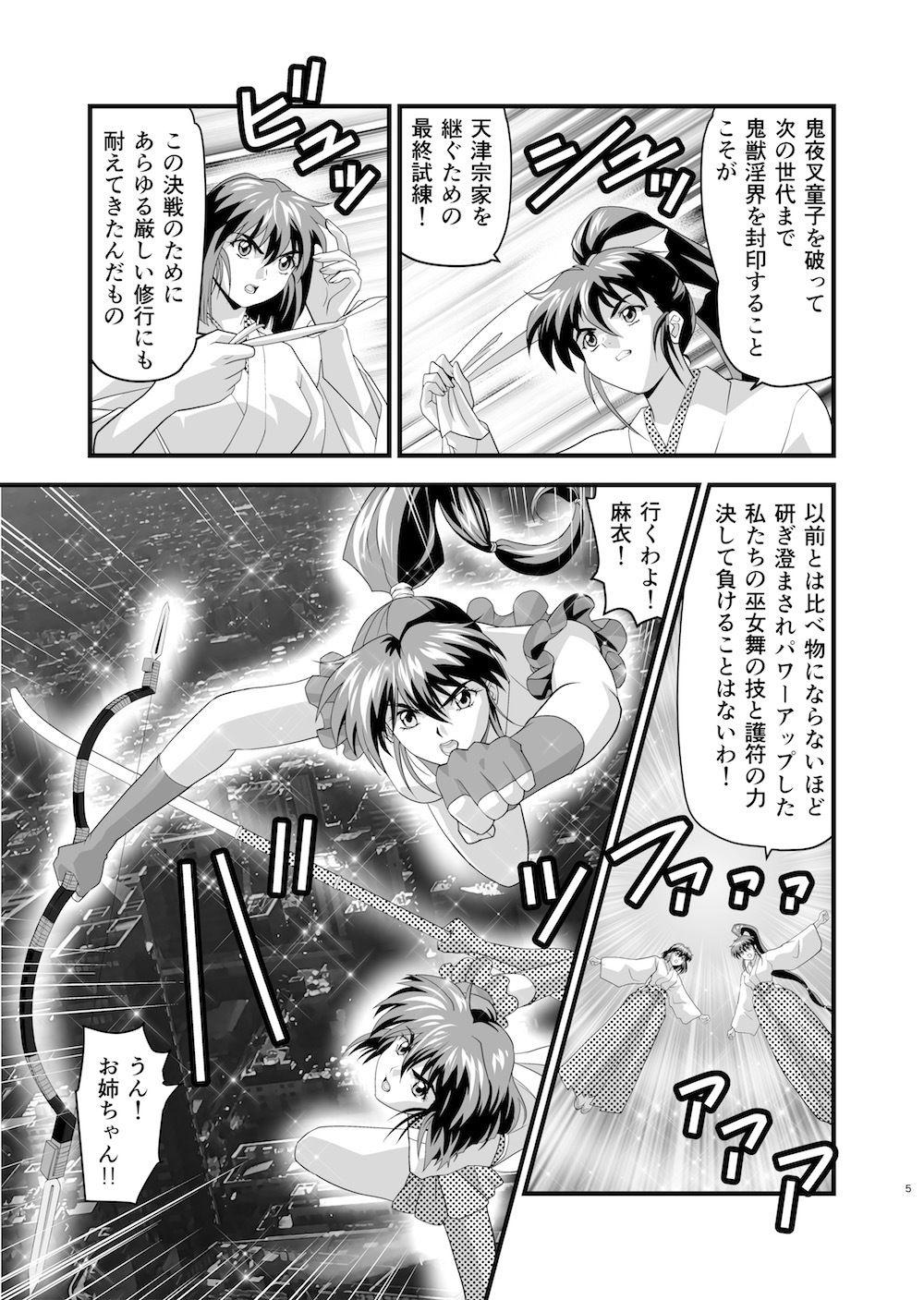 【雷 同人】AngelXXrebeL1最後の聖戦