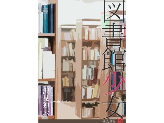 図書館少女―女の子たちが訪れるようになったぼくの職場