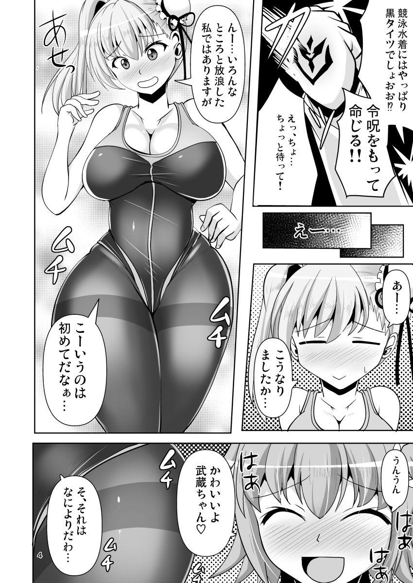 【武蔵 同人】カルデア黒タイツ部4