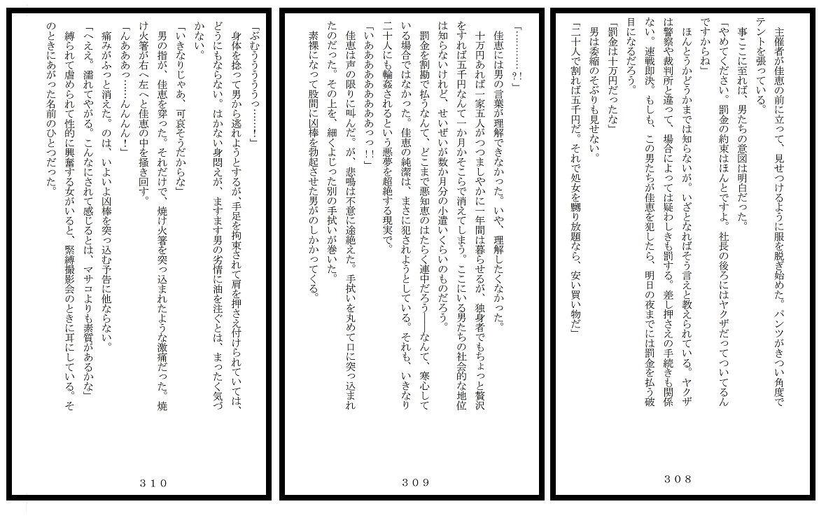 昭和集団羞辱史:芸術編のサンプル画像