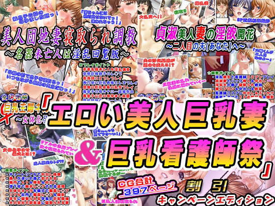 「エロい美人巨乳妻&巨乳看護師祭」割引キャンペーンエディション /
