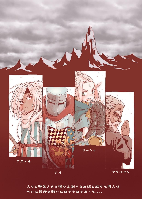 【エルフ 同人】堕落の魔女~少年勇者とつるぺたエルフは如何にして魔女に敗れたか~