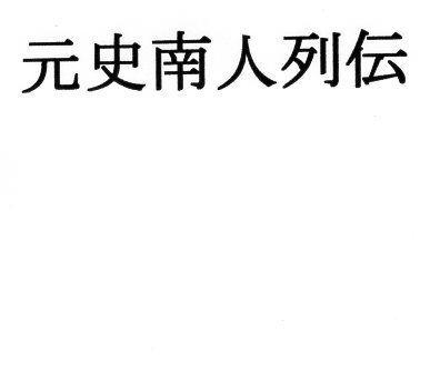 元史南人列伝