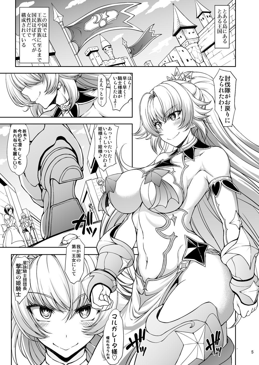 【AIR 同人】姫騎士様は視られたい!