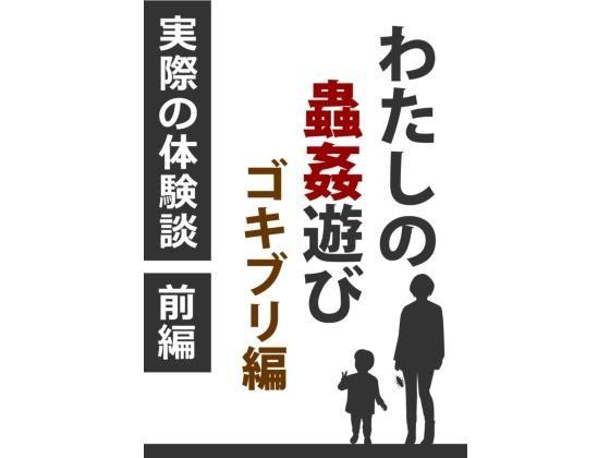 わたしの蟲姦遊び ゴキブリ 第2話 前編