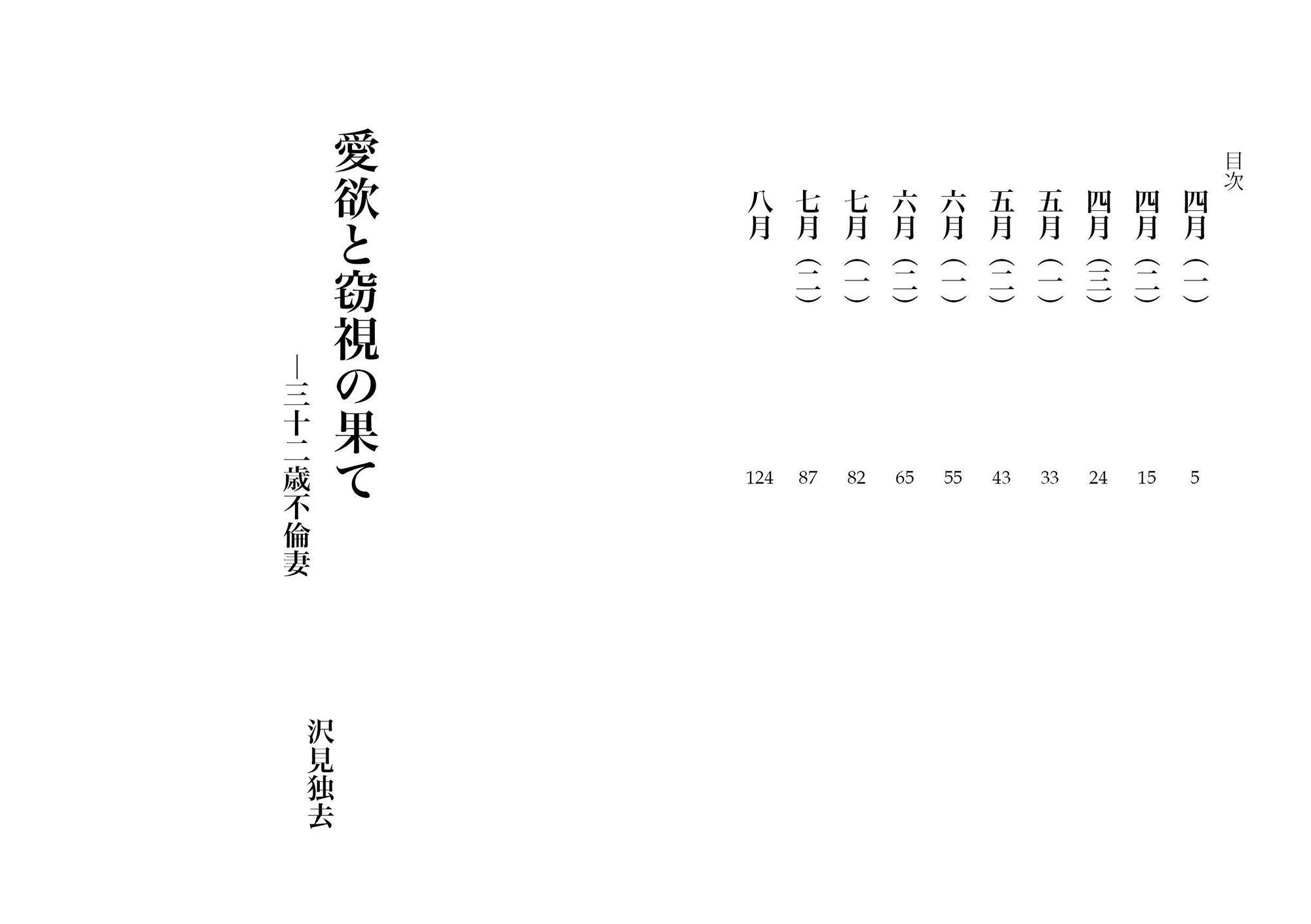 【獨去書房NTR 同人】【無料】愛欲と窃視の果て―三十二歳不倫妻(NTR文庫01)