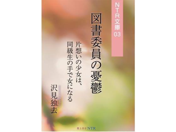 図書委員の憂鬱―片想いの少女は、同級生の手で女になる(NTR文庫03)