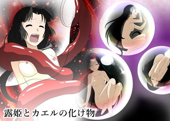 露姫とカエルの化け物