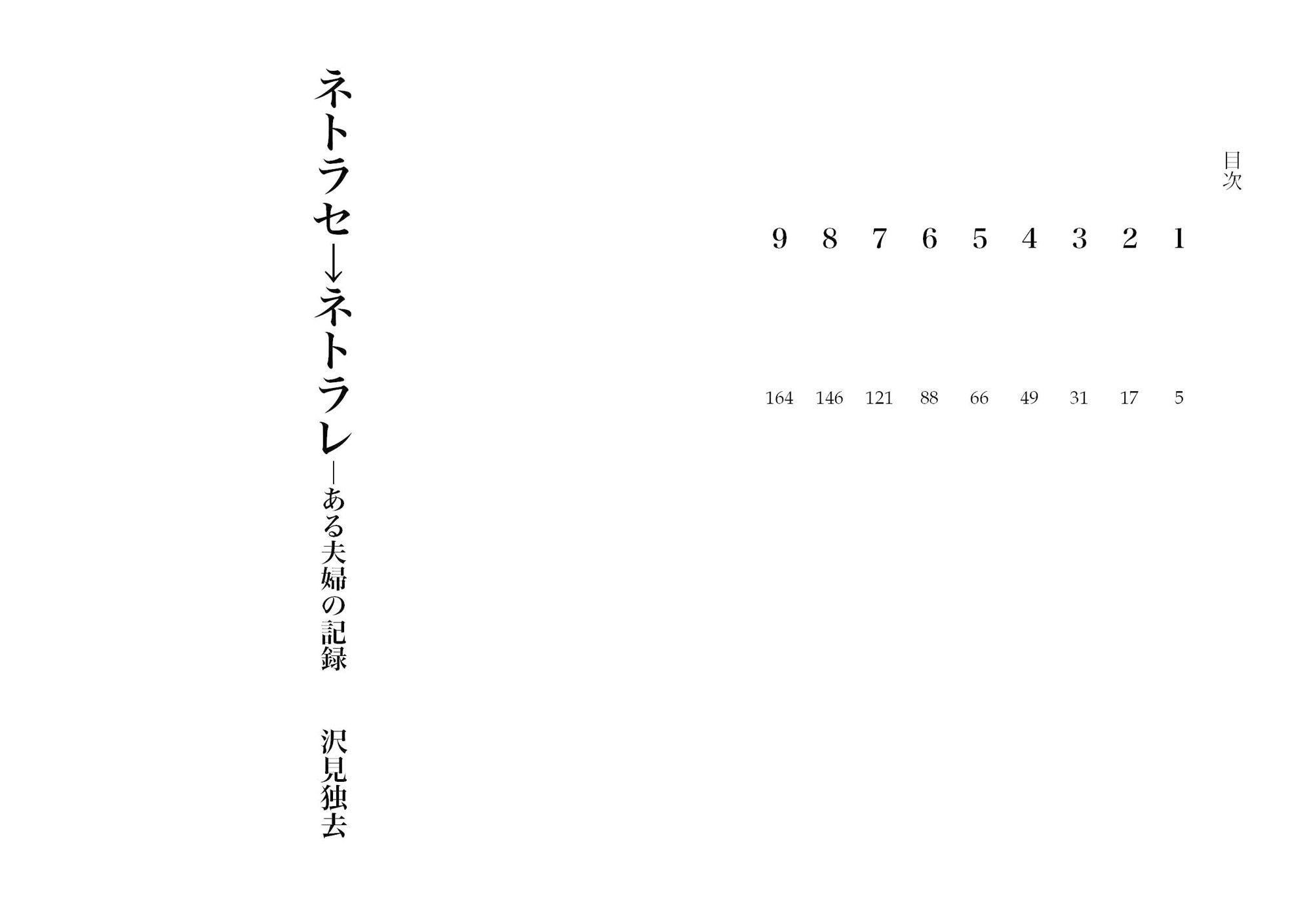 【獨去書房NTR 同人】ネトラセ→ネトラレ―ある夫婦の記録(NTR文庫05)