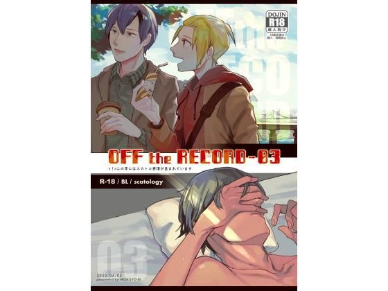 OFF the RECORD -03