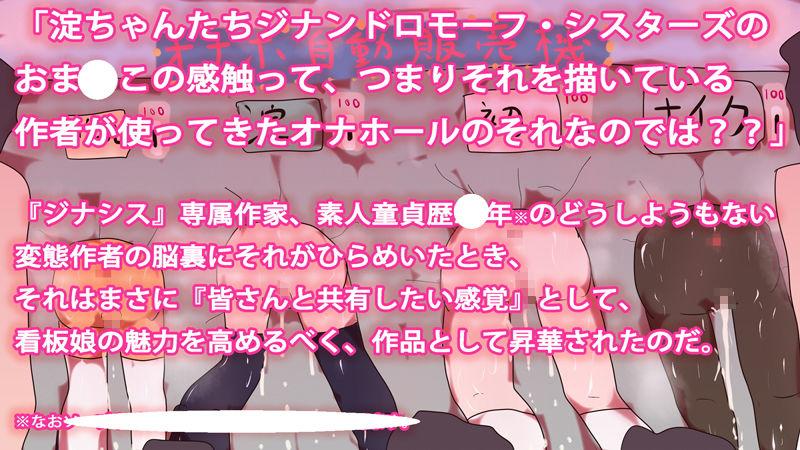 【あああっ淀ちゃんっ澄ちゃんっ 同人】ジナシス☆レビュアーズ~実録!看板娘のオナホール徹底検証~