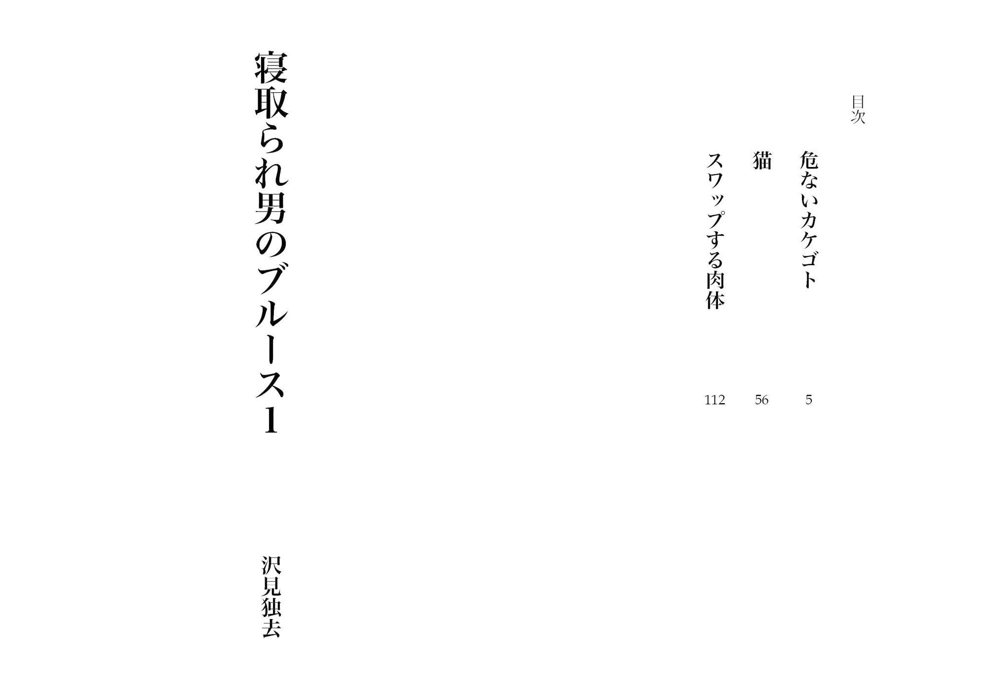 【黒猫 同人】寝取られ男のブルース・1(NTR文庫08)