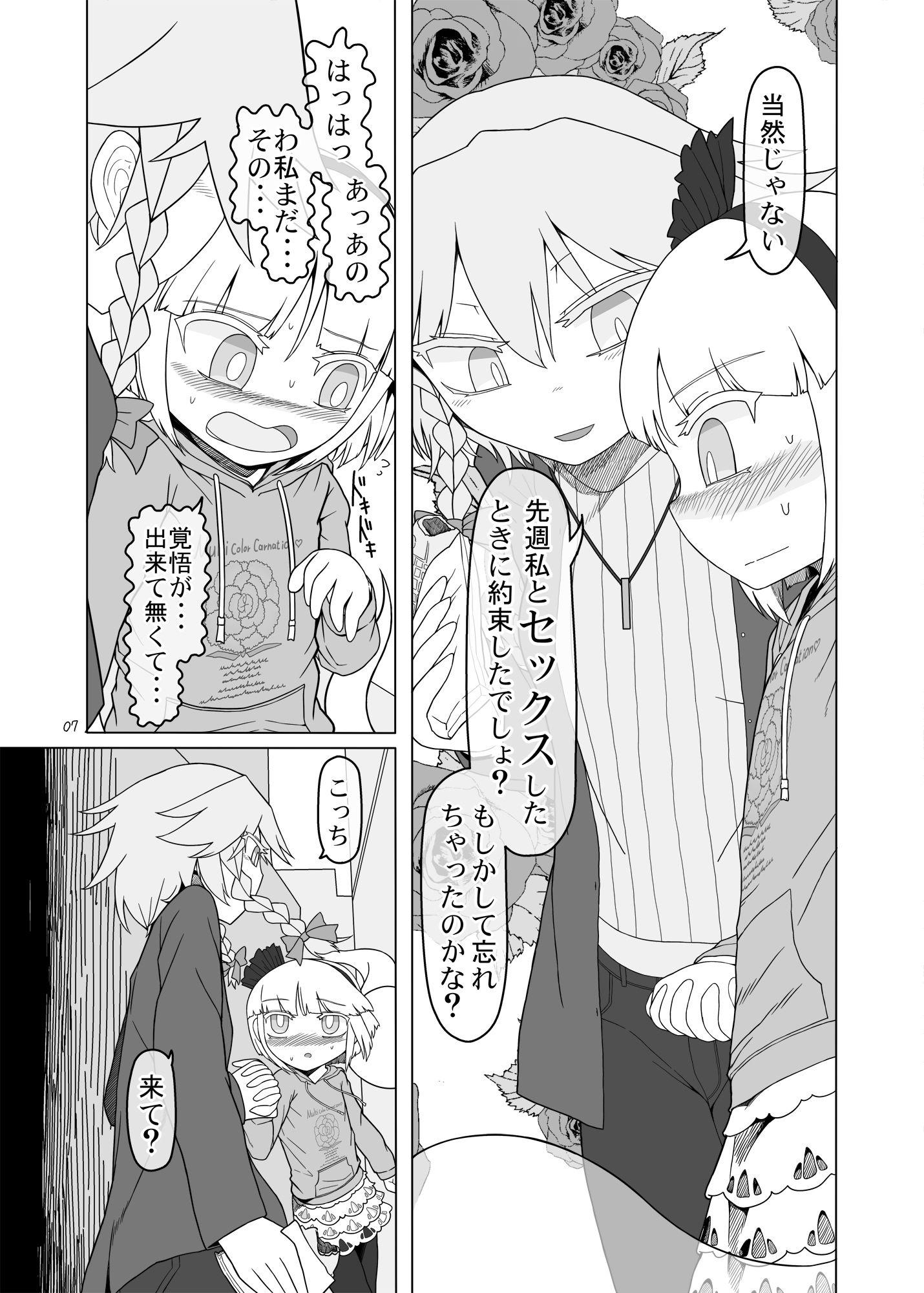 【紅 同人】咲みょん禁忌スカトロ編