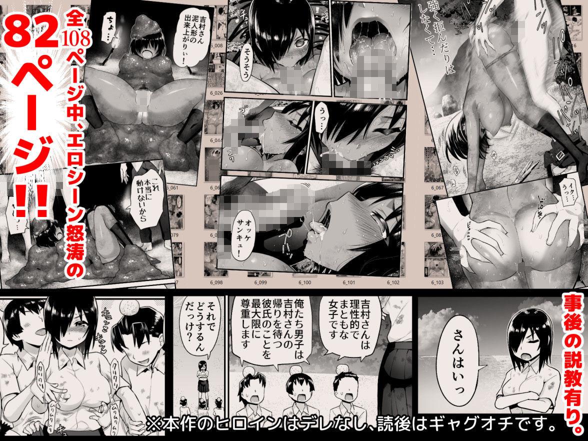 『吉村さん6話』 同人誌のサンプル画像です