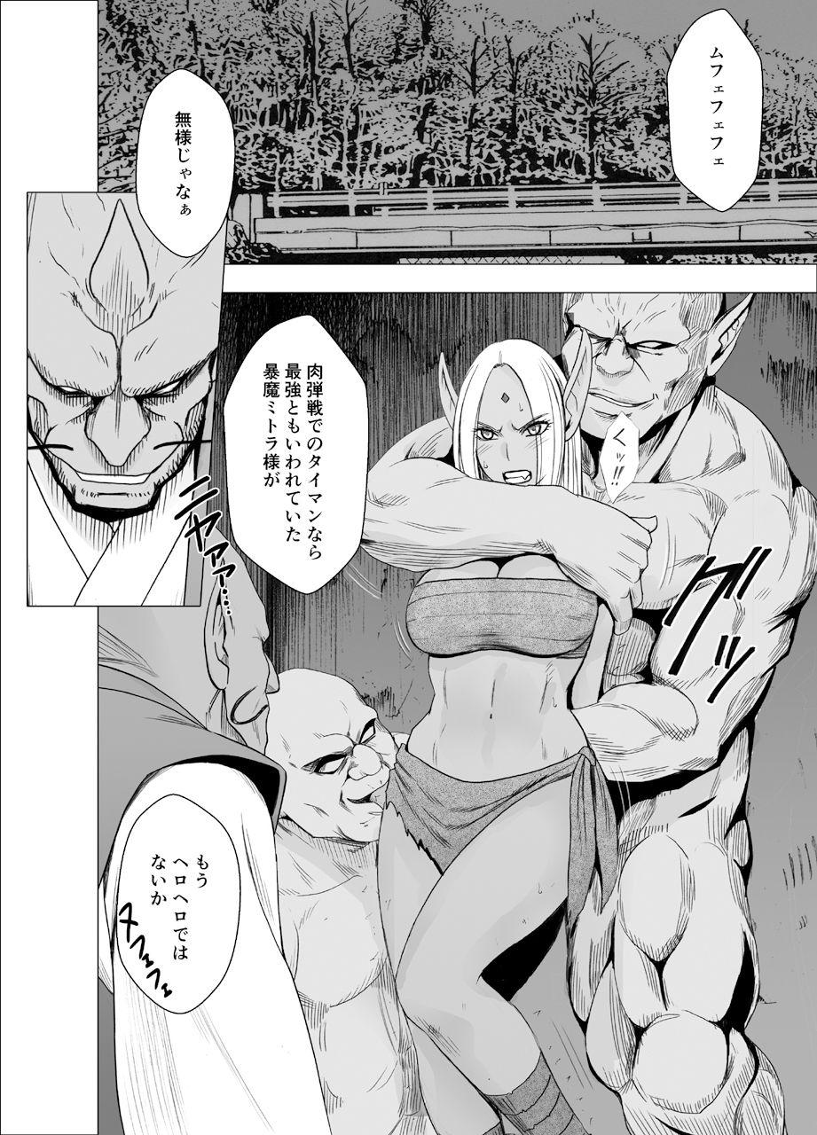 【退魔士カグヤ 同人】真退魔士カグヤ2