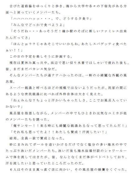 【ピンクメトロ 同人】大学ビーチバレーサークルラブラブ乱交日誌第1話