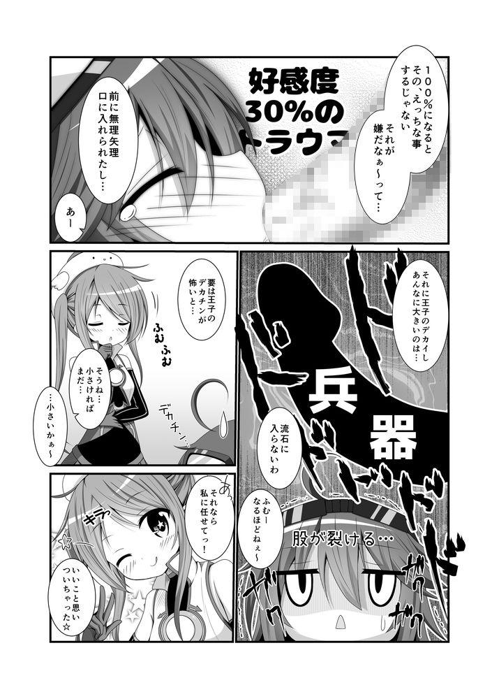 【千年戦争アイギス 同人】カノンちゃんとショタっ娘王子ちゃん
