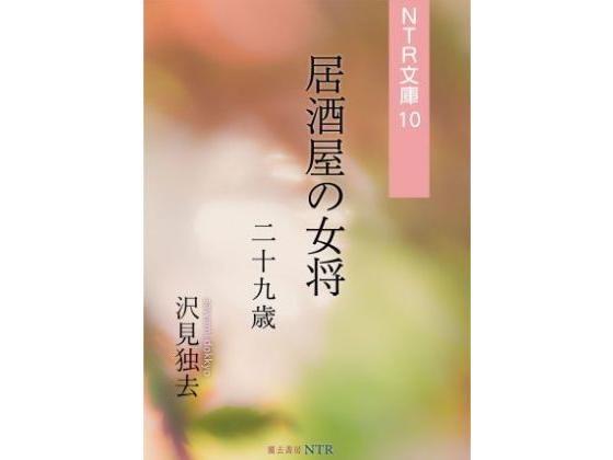 Photo of 居酒屋の女将・二十九歳(NTR文庫10)