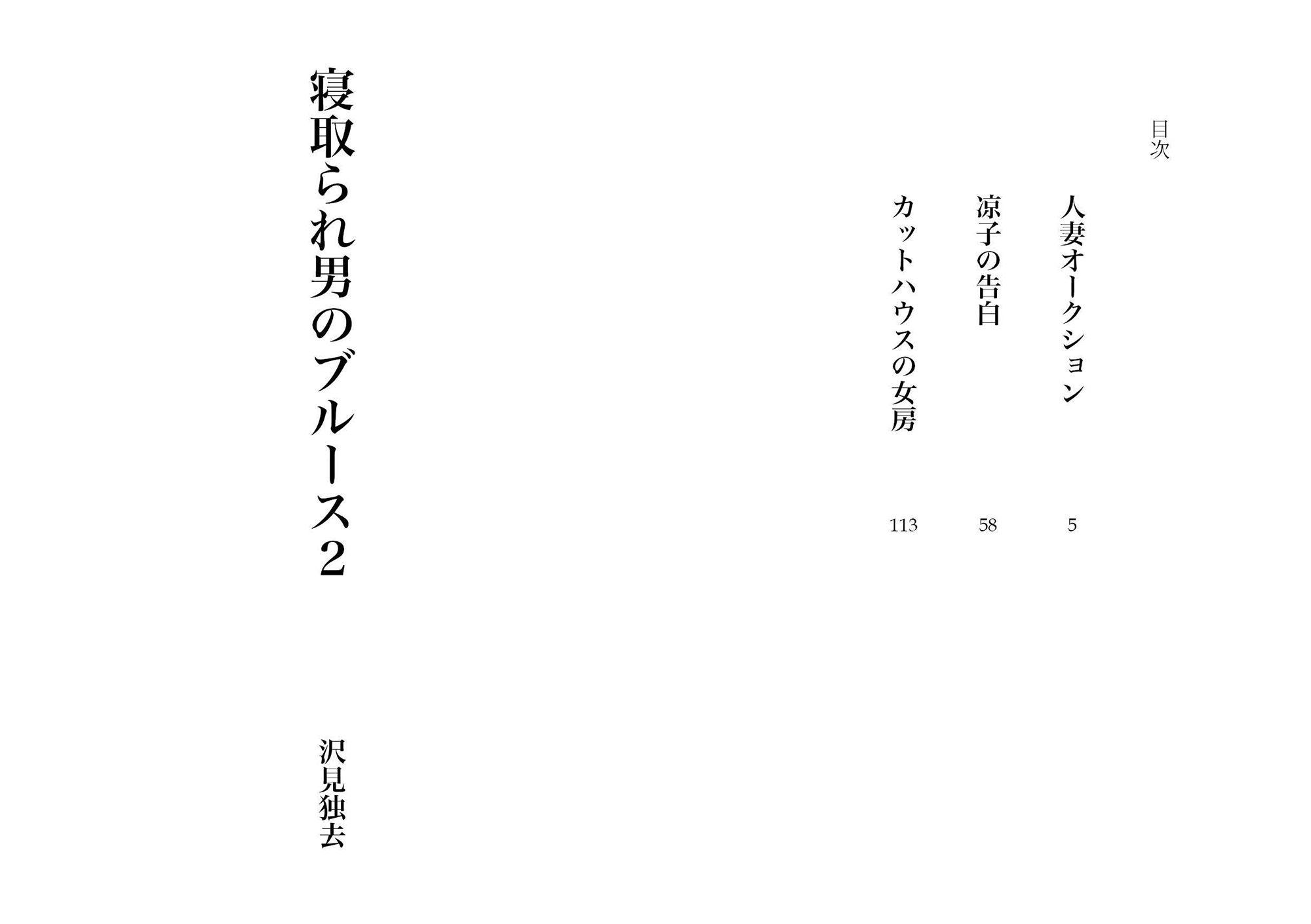 【獨去書房NTR 同人】寝取られ男のブルース・2(NTR文庫11)