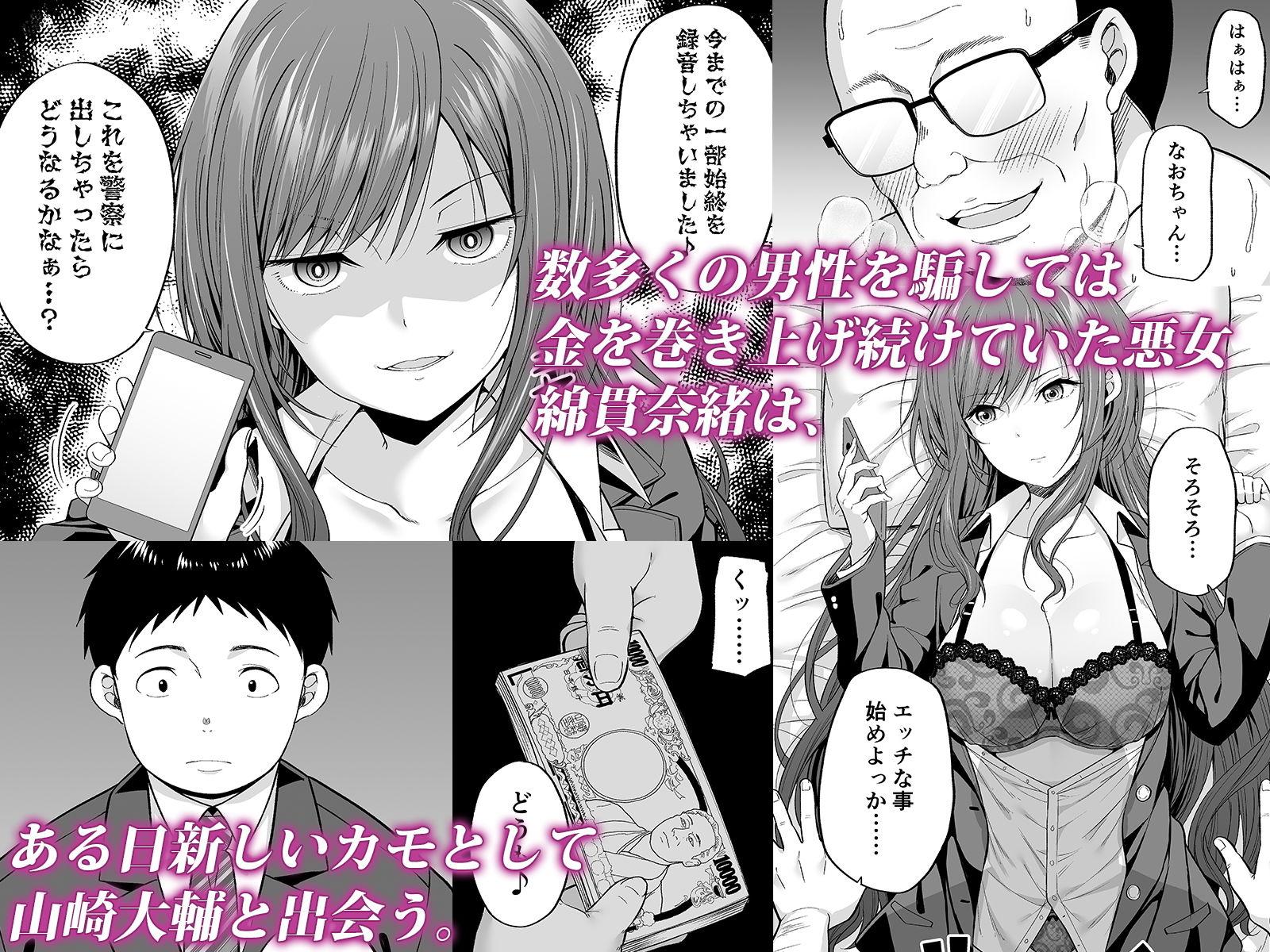 【ふじ家 同人】円交悪女じゃダメですか?