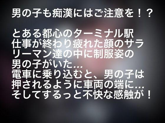 【秘密結社SYOTA 同人】男の子も痴●にはご注意を!?