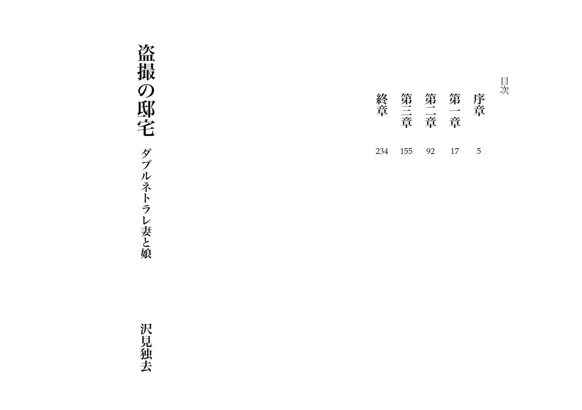 【獨去書房NTR 同人】盗撮の邸宅―ダブルネトラレ・娘と妻(NTR文庫12)