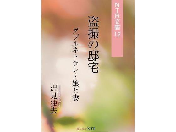 Photo of 盗撮の邸宅―ダブルネトラレ・娘と妻(NTR文庫12)
