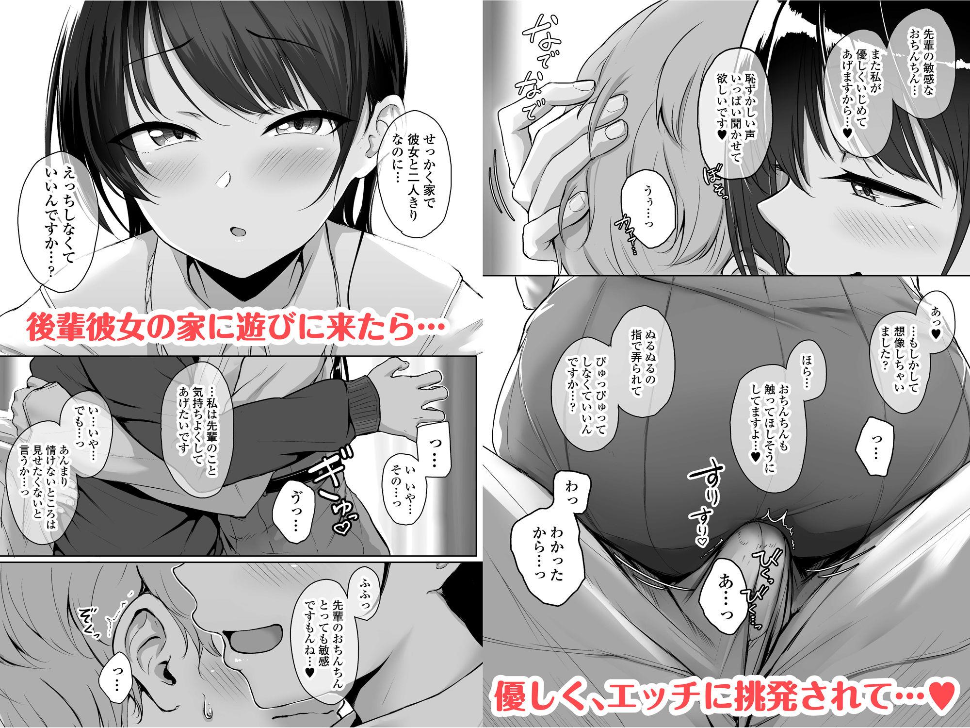 【三崎 同人】イジワルであまあま~後輩彼女に手コキで愛されるお話~