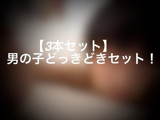 【3本セット】 男の子どっきどきセット!