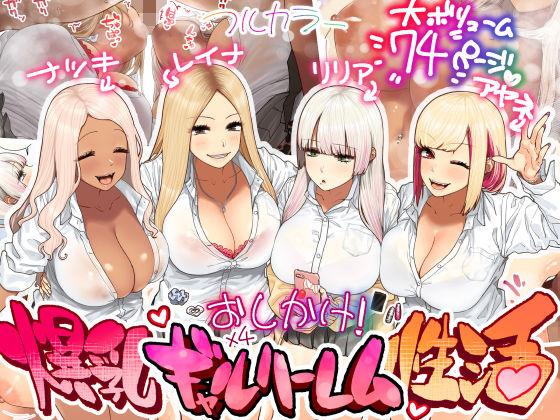 おしかけ!爆乳ギャルハーレム性活