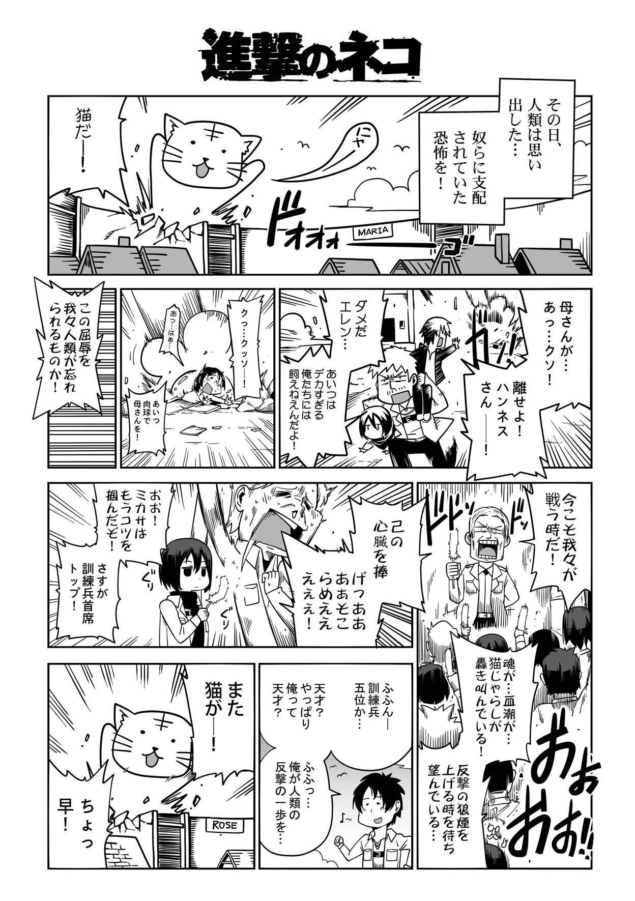 【進撃の巨人 同人】進擊のネコ