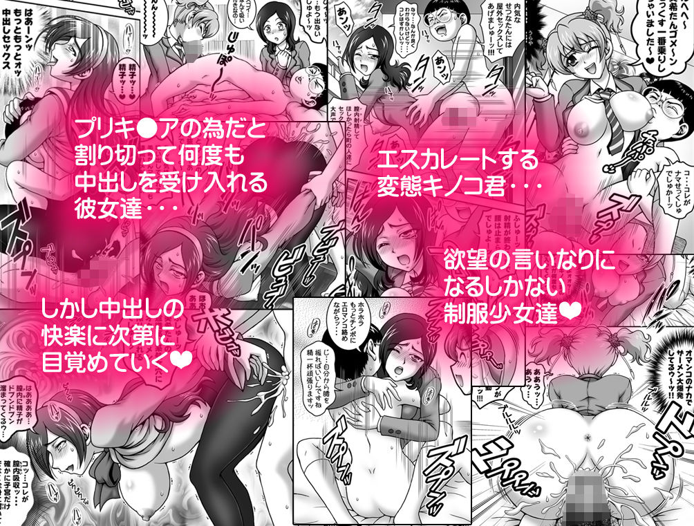 みるくえんじぇるず1 〜制服ハーレム編〜【高解像度改訂版】 画像