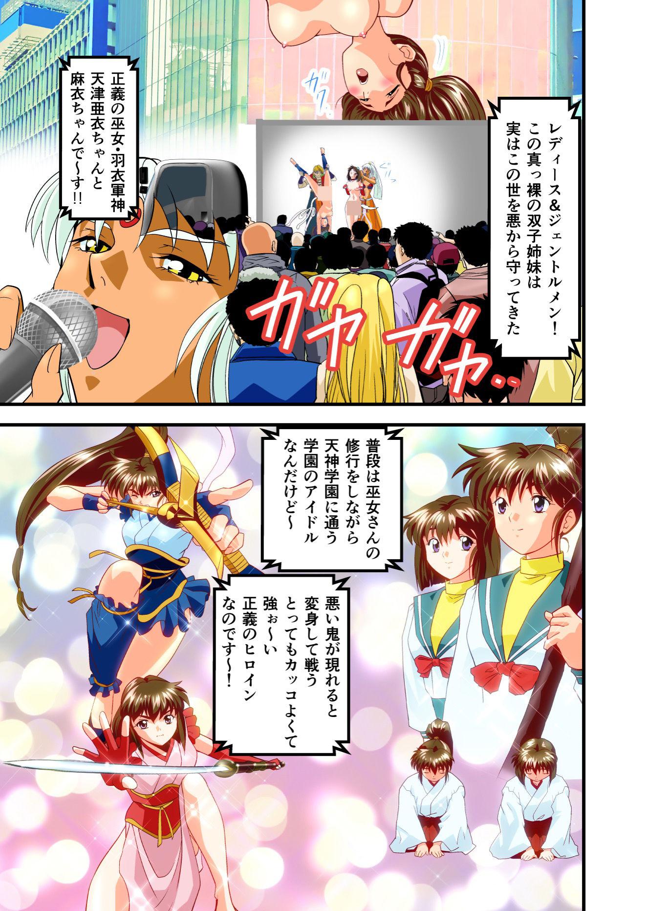 【淫獣聖戦 同人】AngelXXincidenT4・邪淫凱歌フルカラー版