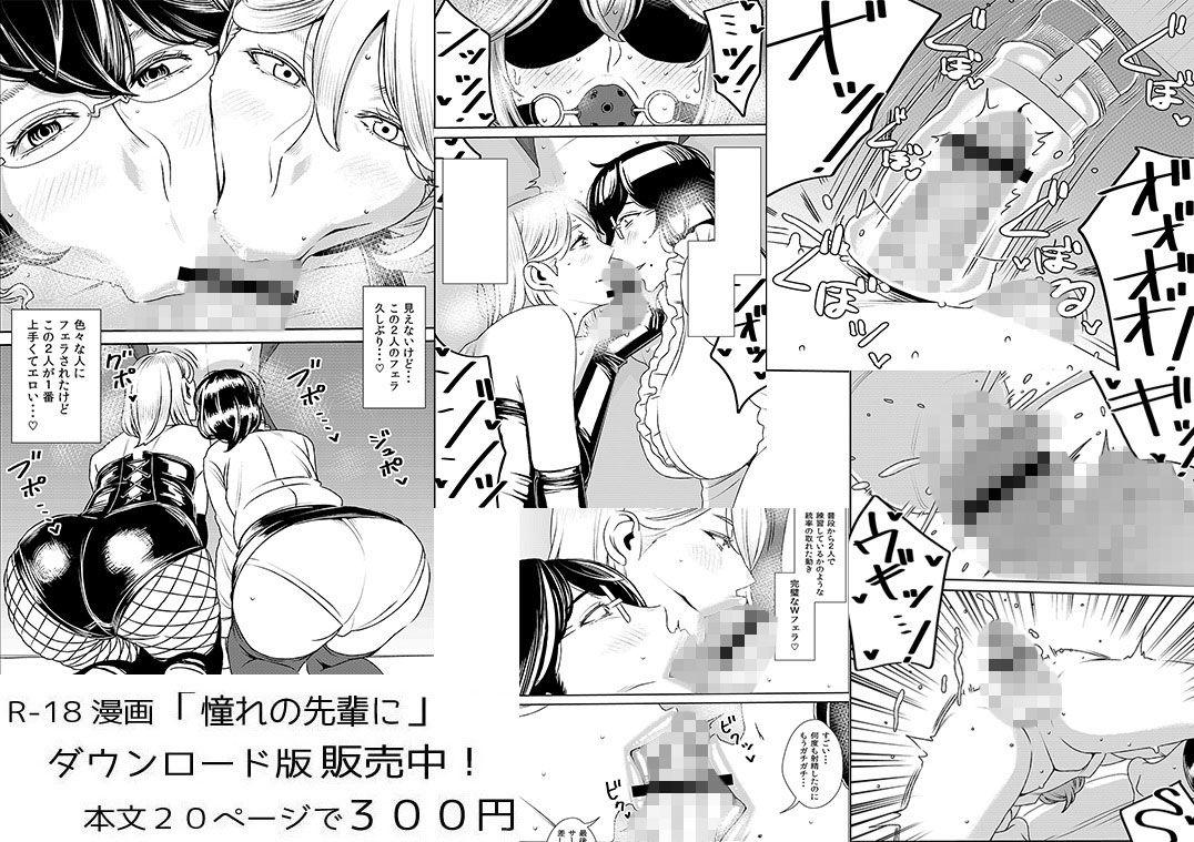 憧れの先輩に ~ふたりのビッチ地獄2!~