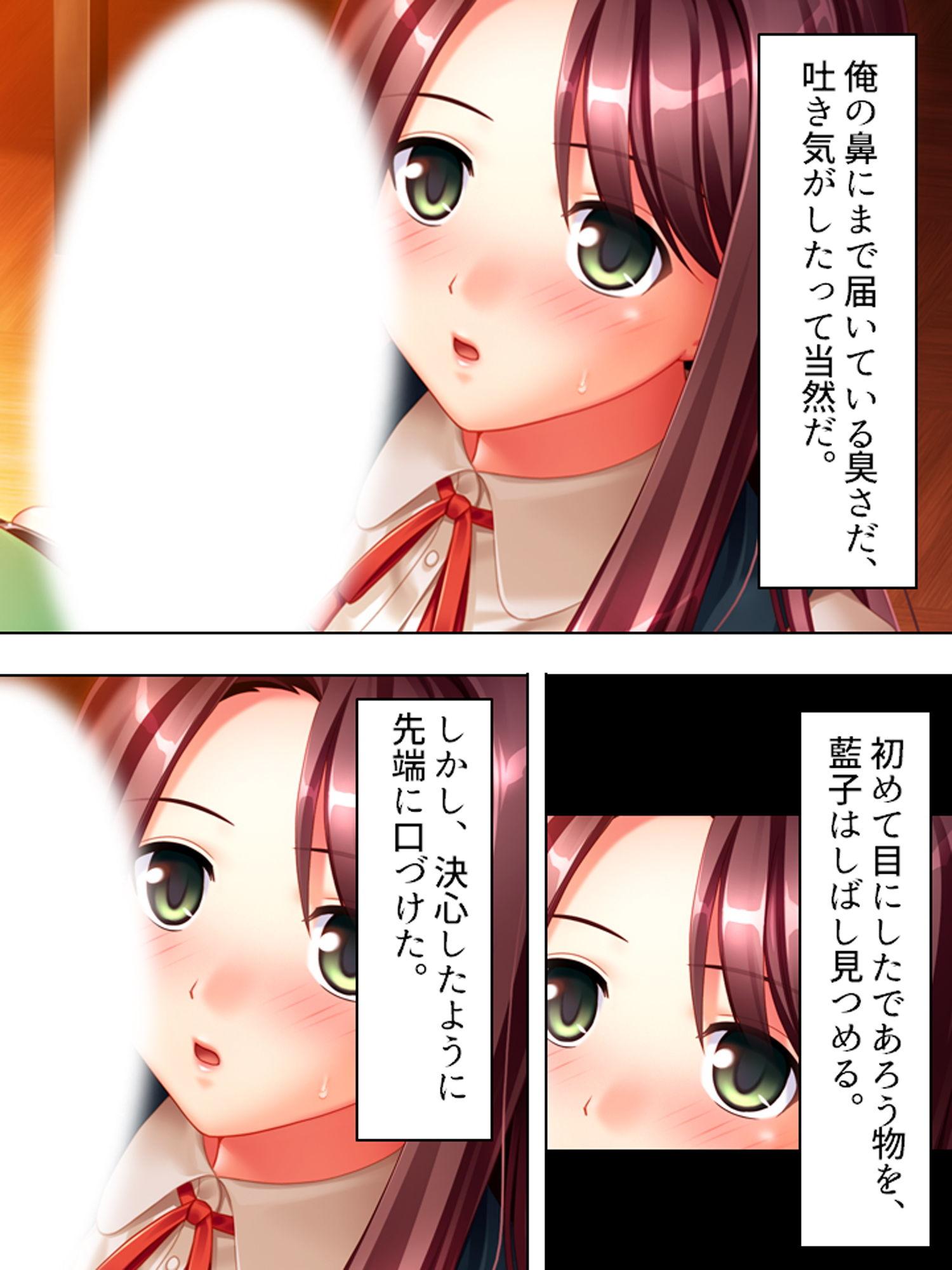 【アロマコミック 同人】鬼畜教師が往く!美少女姉妹の調教生活