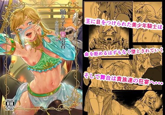 踊り子の贄勇者ー仮面舞踏会編ー