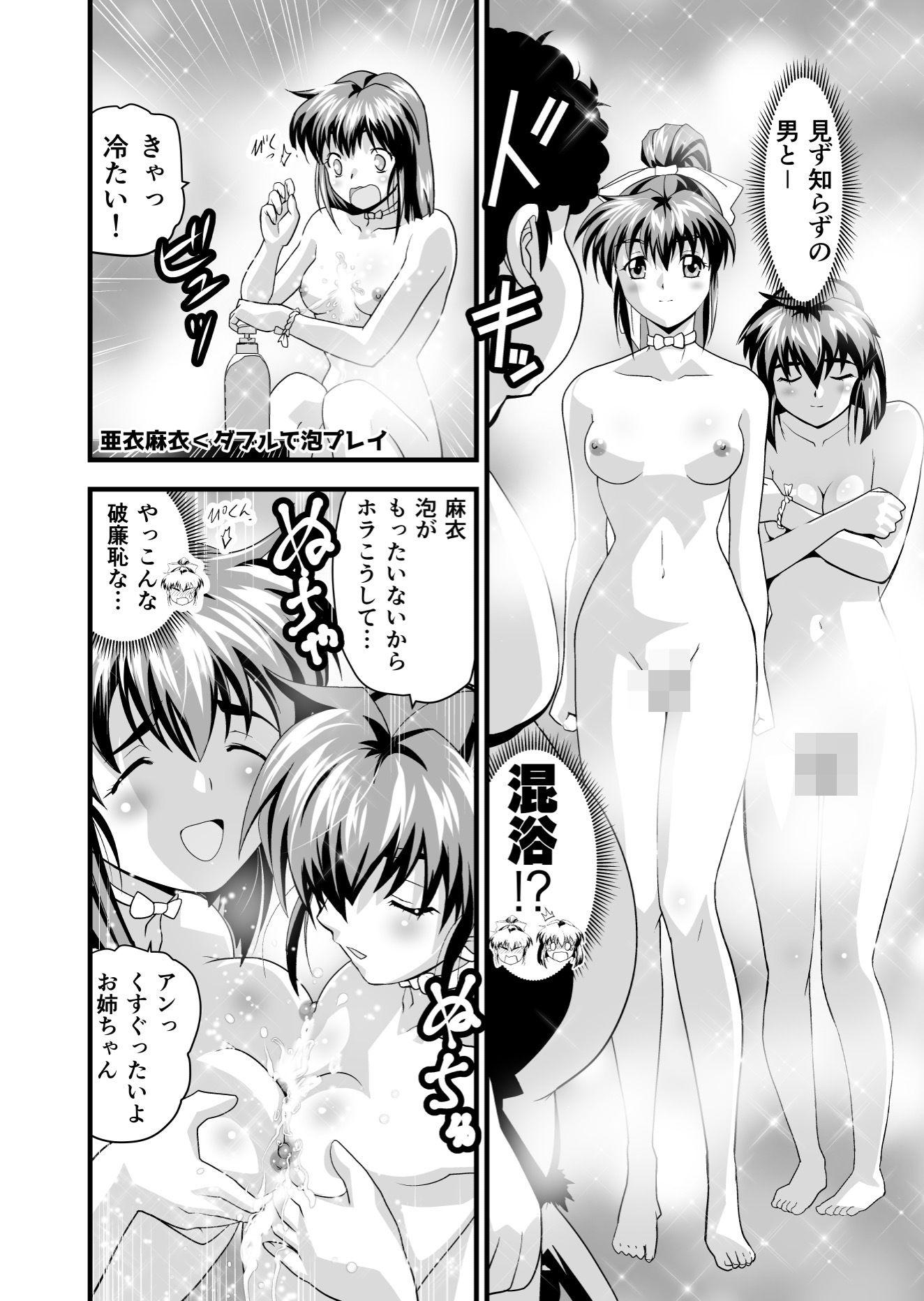 【淫獣聖戦 同人】AngelXXrebeL2傀儡の乱舞