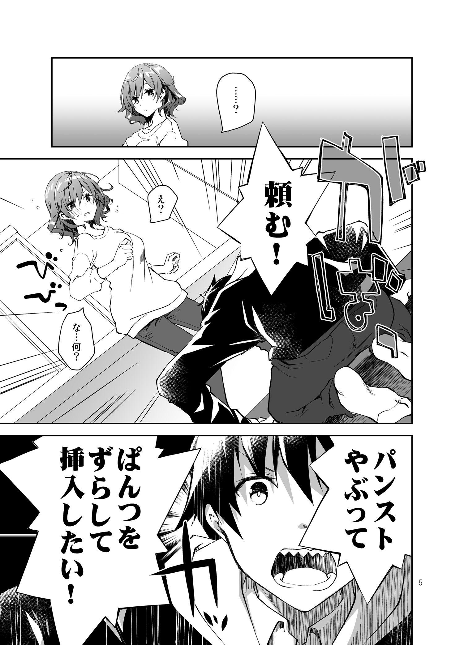 ふぇち×フェチ 画像