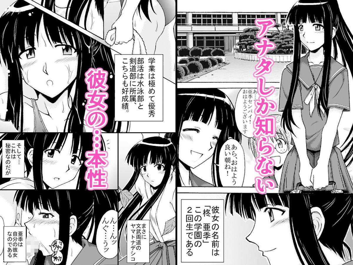 【ヤマト 同人】柊さんの物語