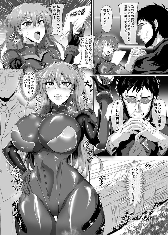 【新世紀エヴァンゲリオン 同人】EVA接触編
